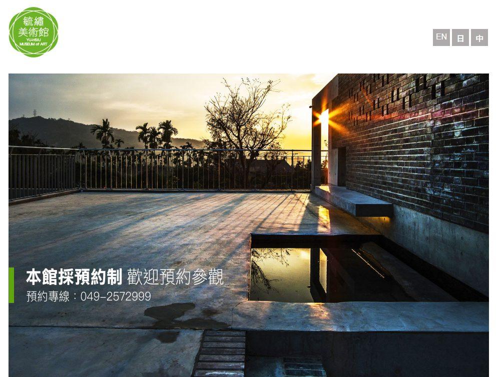 毓繡美術館 – RWD網站、多國語言