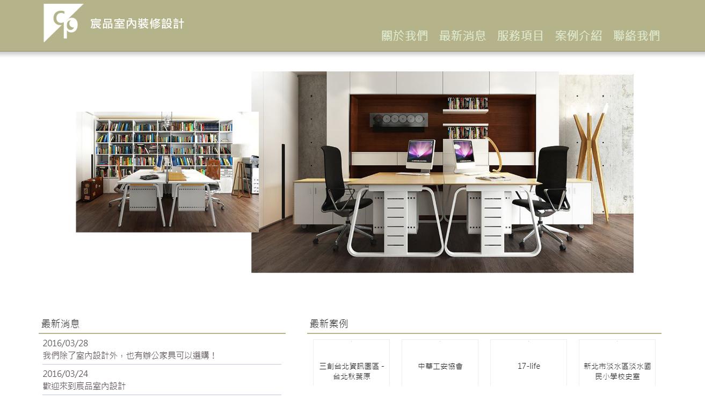 宸品室內裝修設計 – A1、B1方案