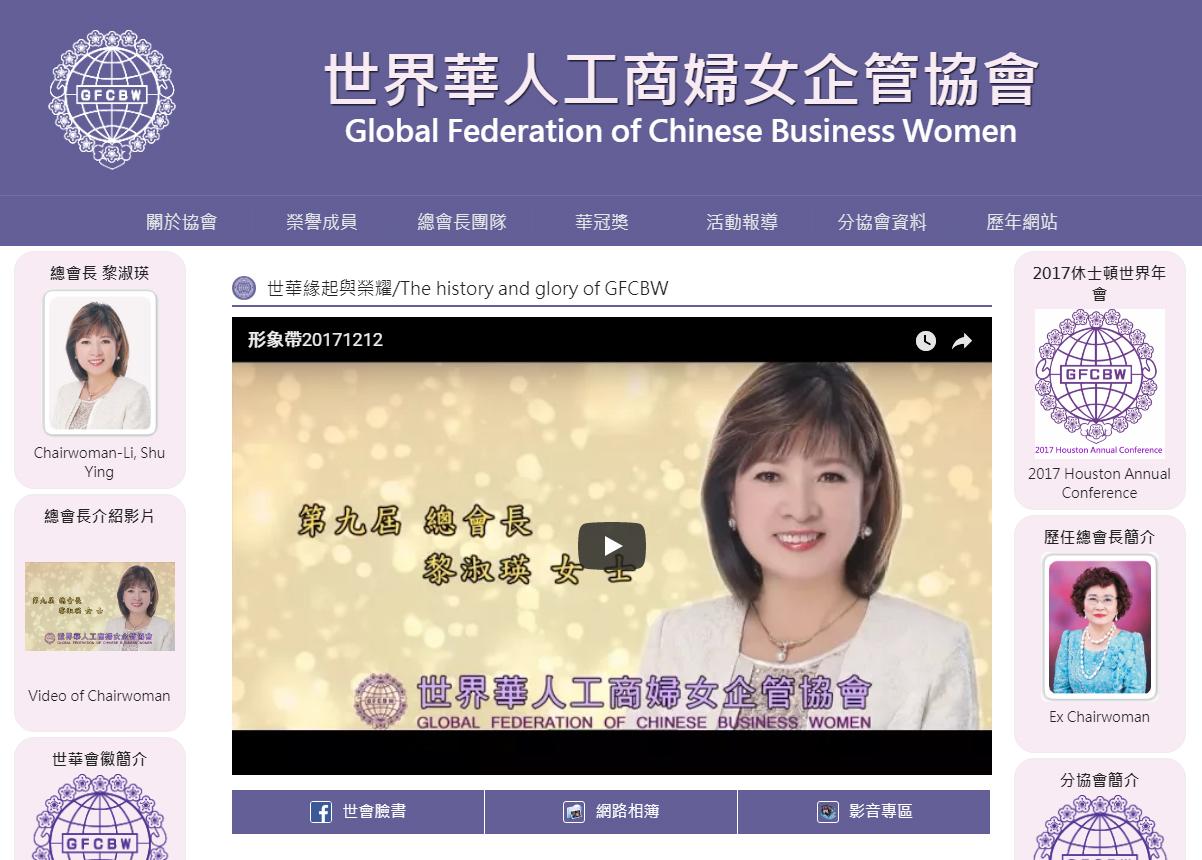 世界華人工商婦女企管協會 – RWD 形象網站