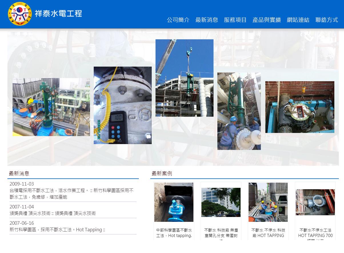 祥泰水電工程 – 版型客製專案
