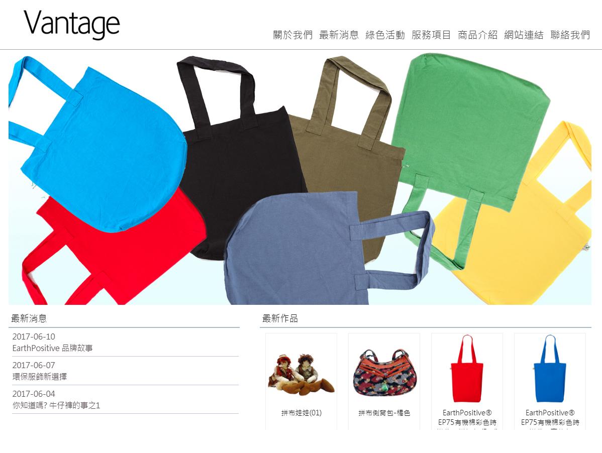 綠色商品形象網站 – A2、B2方案
