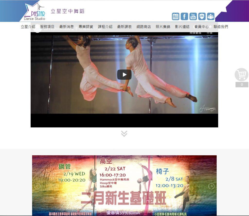 立星空中舞蹈有限公司 – B2C 電商網站