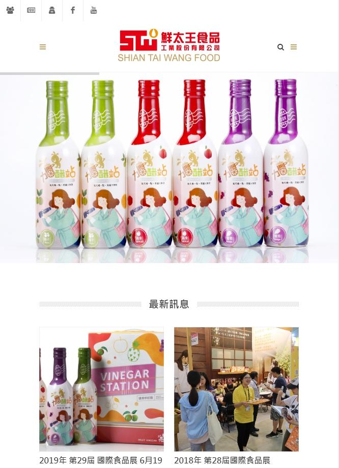 鮮太王食品工業股份有限公司: 首頁  – B2B、B2C 電商網站