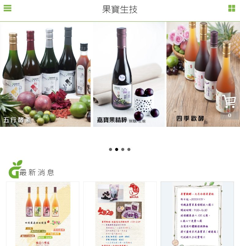 果寶生技股份有限公司 – B2C 電商網站